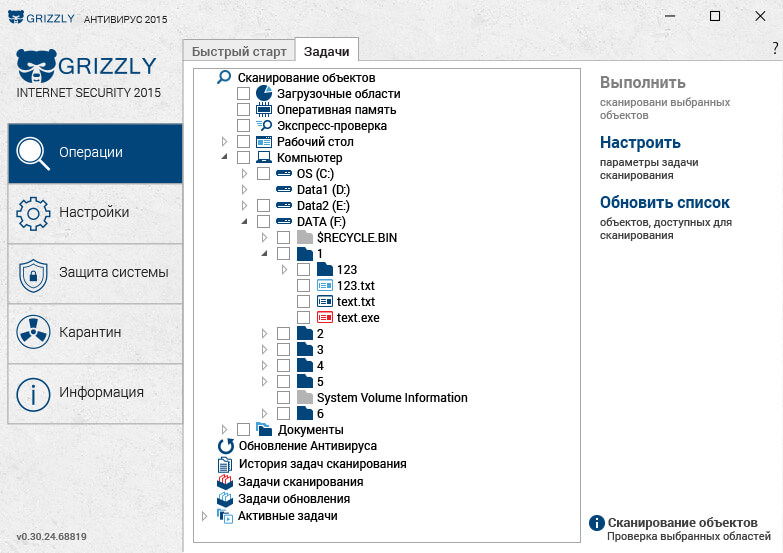 Антивирус Grizzly Pro